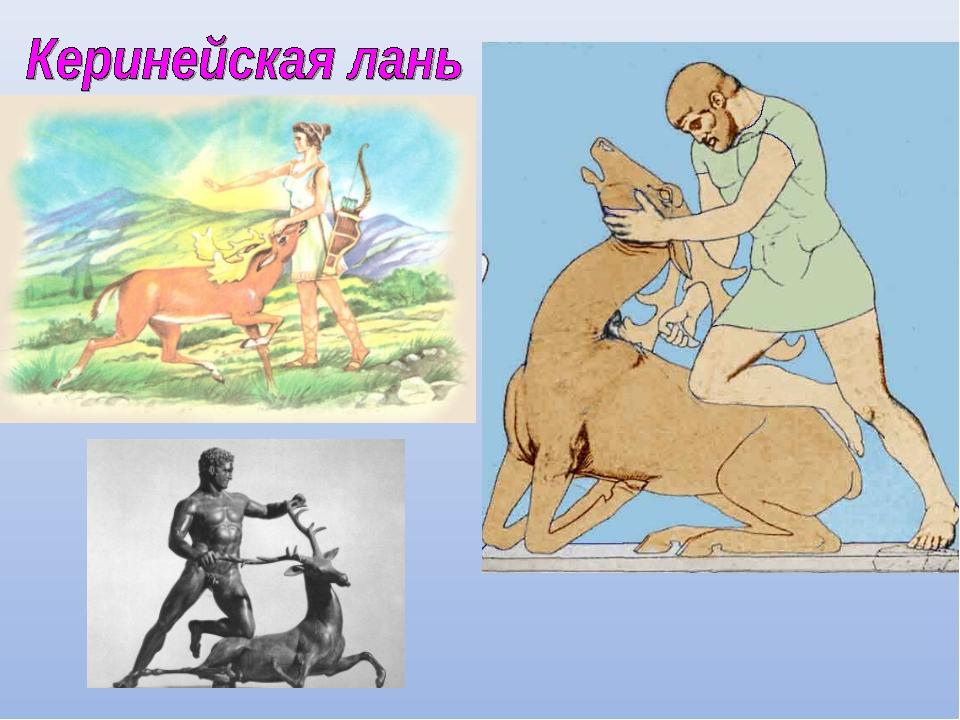 Празднику, открытки по истории 12 подвигов геракла