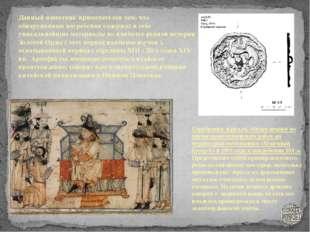 Погребение № 51, обнаруженное в 1995 году дало множество вещей дальневосточн