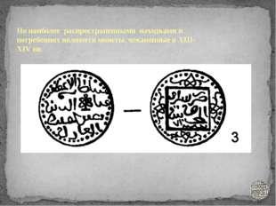 Но наиболее распространенными находками в погребениях являются монеты, чекан
