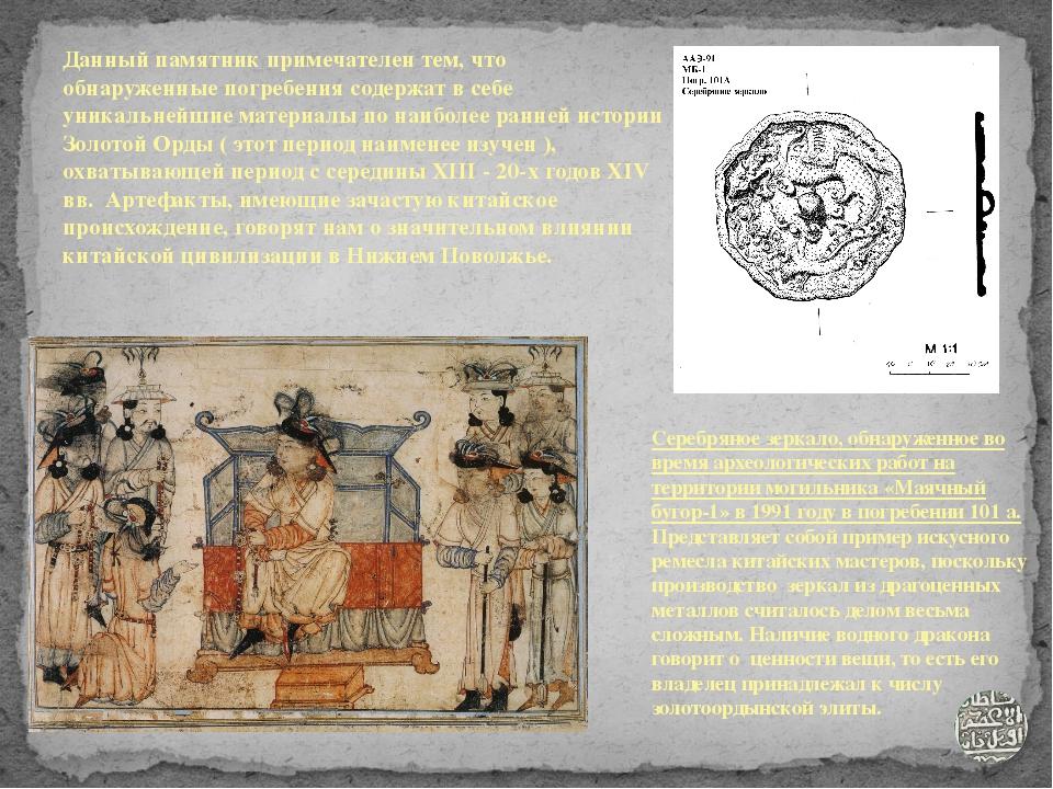 Погребение № 51, обнаруженное в 1995 году дало множество вещей дальневосточн...