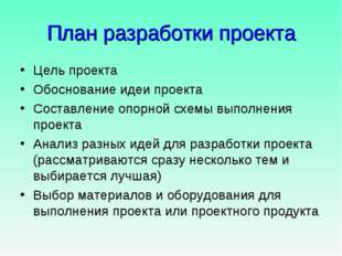 План разработки проекта Цель проекта Обоснование идеи проекта Составление опо