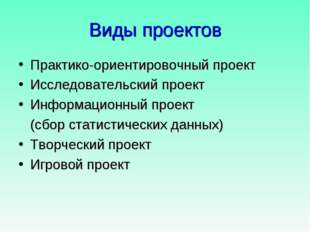 Виды проектов Практико-ориентировочный проект Исследовательский проект Информ