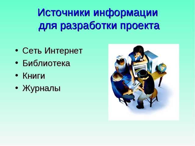 Источники информации для разработки проекта Сеть Интернет Библиотека Книги Жу...