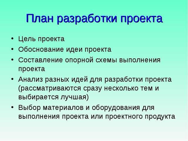 План разработки проекта Цель проекта Обоснование идеи проекта Составление опо...