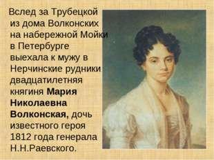 Вслед за Трубецкой из дома Волконских на набережной Мойки в Петербурге выеха
