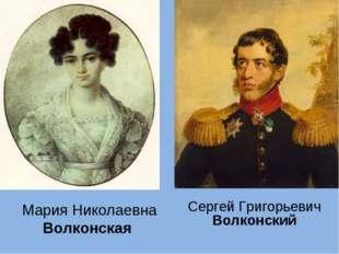 Мария Николаевна Волконская Сергей Григорьевич Волконский