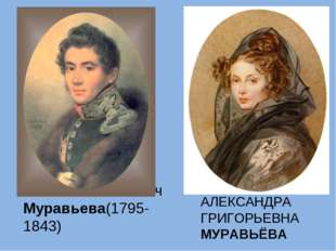 АЛЕКСАНДРА ГРИГОРЬЕВНА МУРАВЬЁВА Никита Михайлович Муравьева(1795-1843)