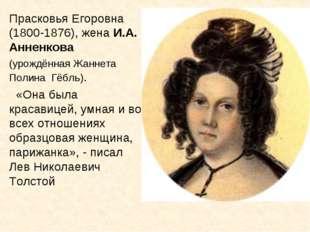 Прасковья Егоровна (1800-1876), жена И.А. Анненкова (урождённая Жаннета Полин