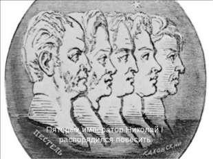 Пятерых император Николай I распорядился повесить