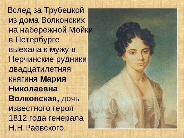 Вслед за Трубецкой из дома Волконских на набережной Мойки в Петербурге выеха...