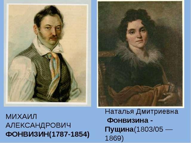МИХАИЛ АЛЕКСАНДРОВИЧ ФОНВИЗИН(1787-1854) Наталья Дмитриевна Фонвизина - Пущин...