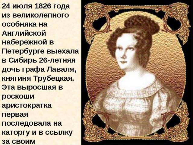 24июля 1826 года из великолепного особняка на Английской набережной в Петерб...