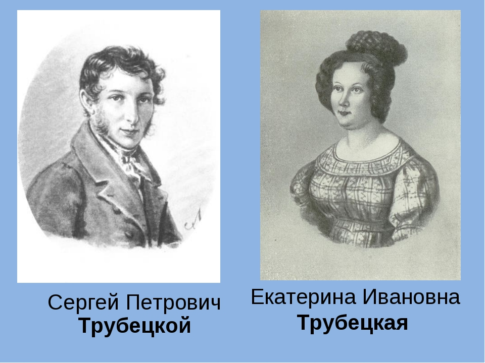 Екатерина Ивановна Трубецкая Сергей Петрович Трубецкой