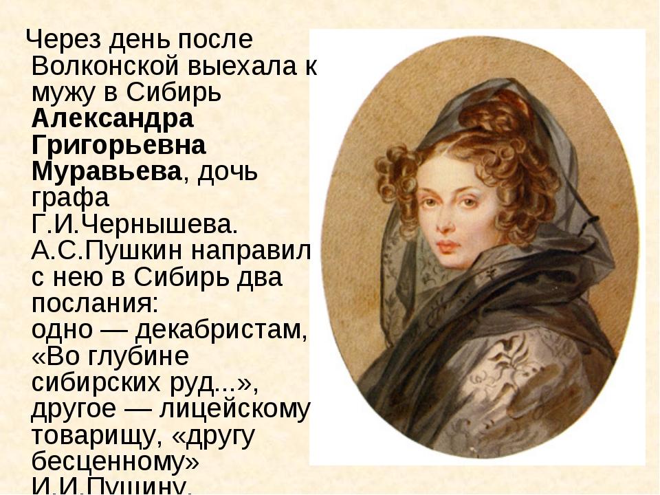 Через день после Волконской выехала к мужу в Сибирь Александра Григорьевна М...
