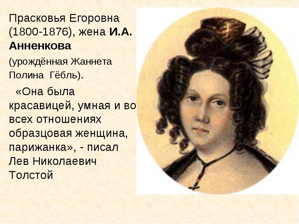 Прасковья Егоровна (1800-1876), жена И.А. Анненкова (урождённая Жаннета Полин...