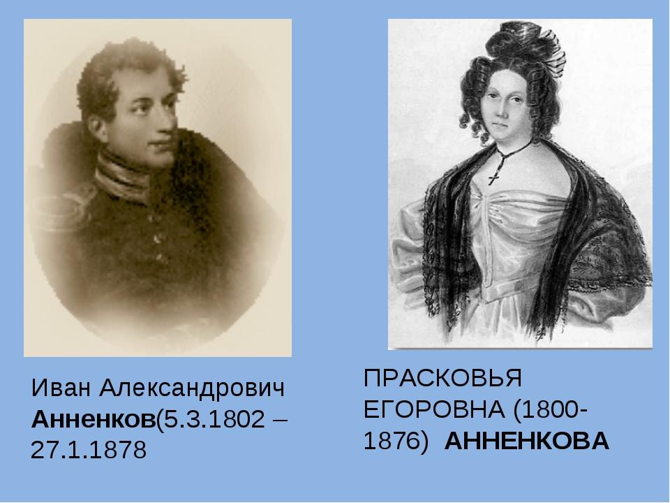 ПРАСКОВЬЯ ЕГОРОВНА (1800-1876) АННЕНКОВА Иван Александрович Анненков(5.3.1802...