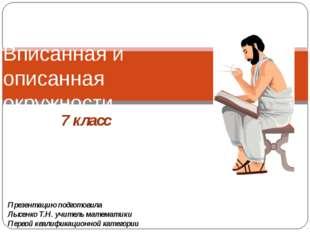 Вписанная и описанная окружности 7 класс Презентацию подготовила Лысенко Т.Н.
