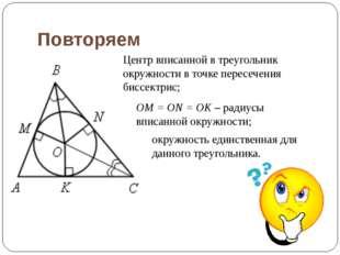 Повторяем Центр вписанной в треугольник окружности в точке пересечения биссек