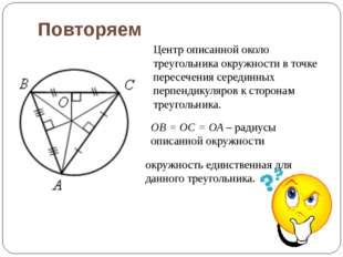 Повторяем Центр описанной около треугольника окружности в точке пересечения с