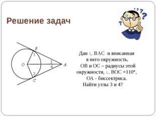 Решение задач Дан ∟BAC и вписанная в него окружность. ОB и OC – радиусы этой