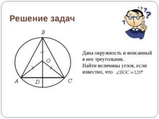 Решение задач Дана окружность и вписанный в нее треугольник. Найти величины у