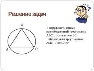 В окружность вписан равнобедренный треугольник АВС с основанием ВС Найдите уг