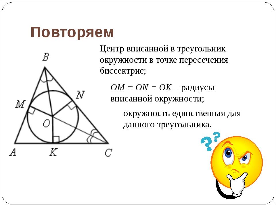 Повторяем Центр вписанной в треугольник окружности в точке пересечения биссек...