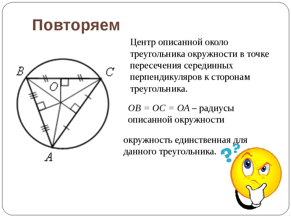 Повторяем Центр описанной около треугольника окружности в точке пересечения с...