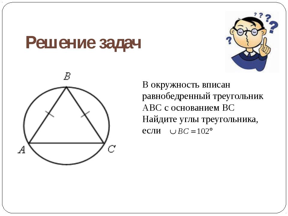 В окружность вписан равнобедренный треугольник АВС с основанием ВС Найдите уг...