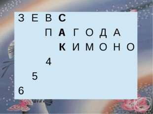 З Е В С П А Г О Д А К И М О Н О 4 5  6