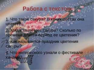 Работа с текстом 1. Что такое сакура? В каких местах она цветет? 2. Когда зац