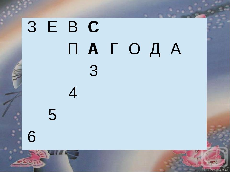 З Е В С П А Г О Д А 3 4 5  6