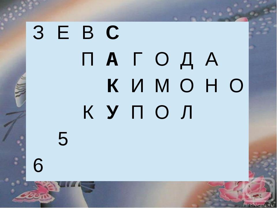З Е В С П А Г О Д А К И М О Н О К У П О Л 5  6
