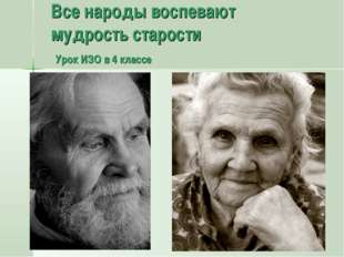 Все народы воспевают мудрость старости Урок ИЗО в 4 классе