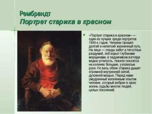 Рембрандт Портрет старика в красном «Портрет старика в красном» — один из луч