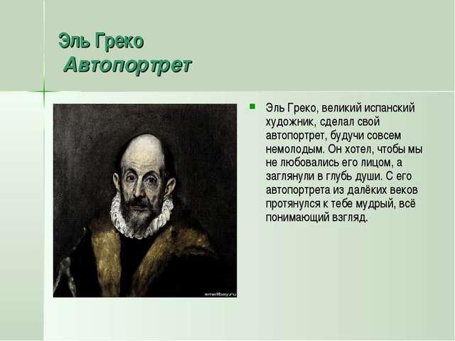 Эль Греко Автопортрет Эль Греко, великий испанский художник, сделал свой авто...