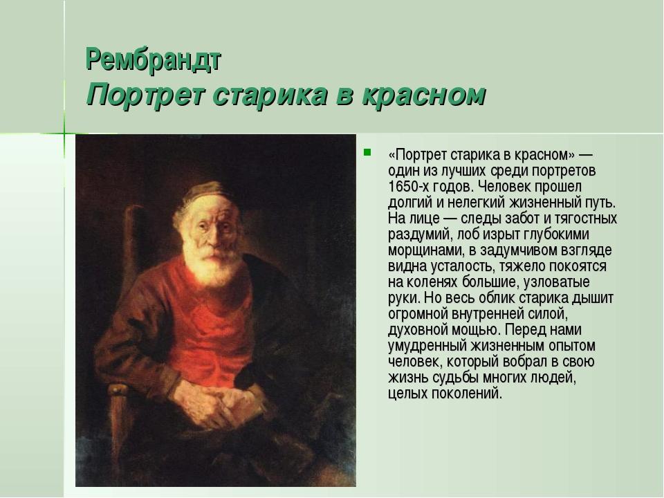 Рембрандт Портрет старика в красном «Портрет старика в красном» — один из луч...