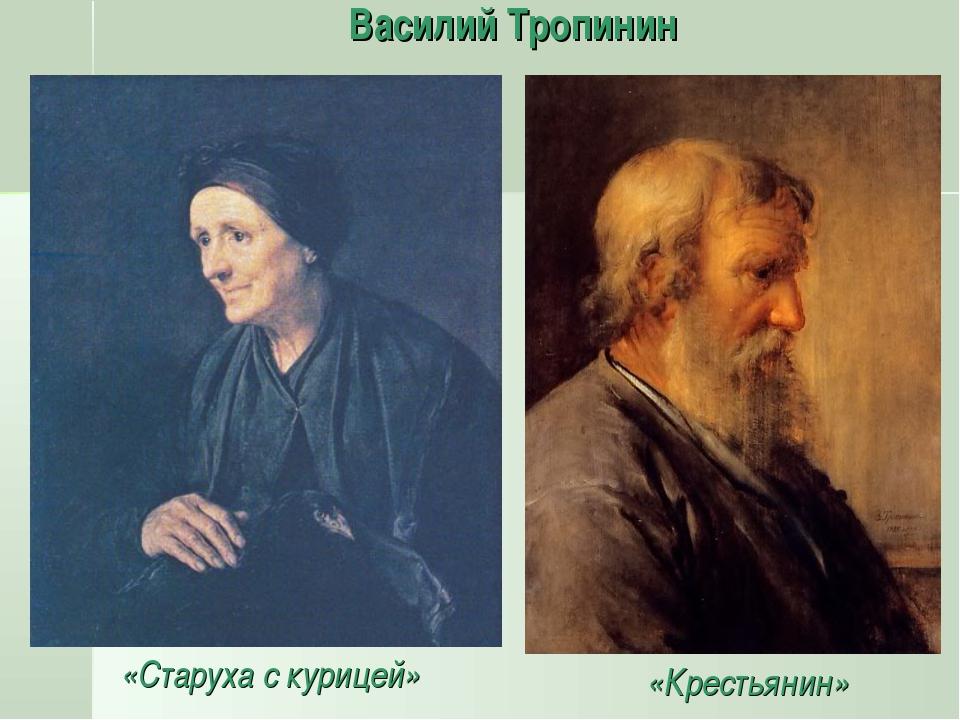 Василий Тропинин «Старуха с курицей» «Крестьянин»