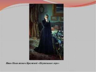 Иван Николаевич Крамской «Неутешное горе»