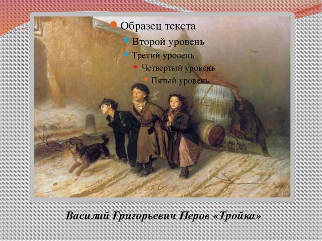 Василий Григорьевич Перов «Тройка»