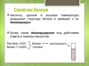 Свойства белков Кислоты, щелочи и высокая температура разрушают структуру бел