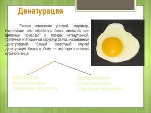 Денатурация Резкое изменение условий, например, нагревание или обработка белк