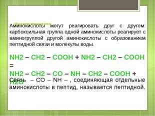Образование пептидной связи Аминокислоты могут реагировать друг с другом: кар