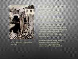 Въезд Чичикова в губернский город NN Сюжет «Мертвых душ» состоит из трех внеш