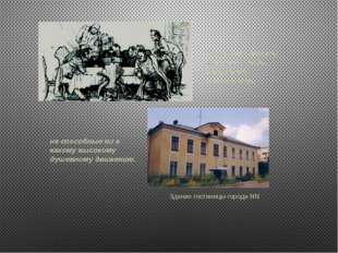 Герои гоголевской сатиры – люди, лишенные духовности, Здание гостиницы города