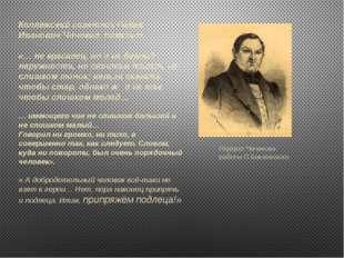 Коллежский советник Павел Иванович Чичиков, помещик. «… не красавец, но и не
