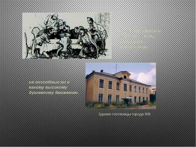 Герои гоголевской сатиры – люди, лишенные духовности, Здание гостиницы города...