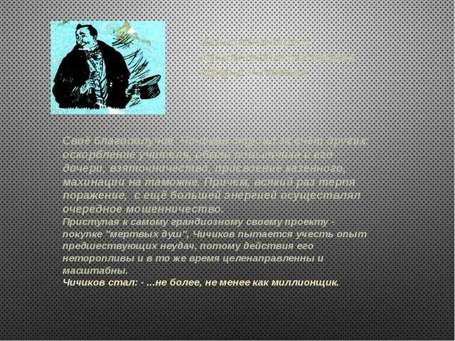 Экономические и юридические основания аферы Чичикова Своё благополучие Чичико...