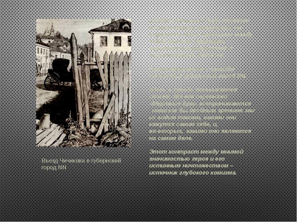 Въезд Чичикова в губернский город NN Сюжет «Мертвых душ» состоит из трех внеш...