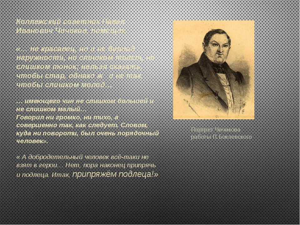 Коллежский советник Павел Иванович Чичиков, помещик. «… не красавец, но и не...